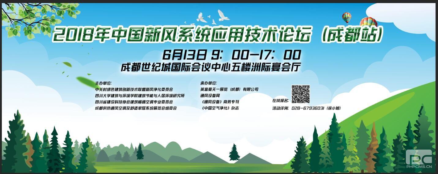 2018年中国新风系统应用技术论坛(成都站)