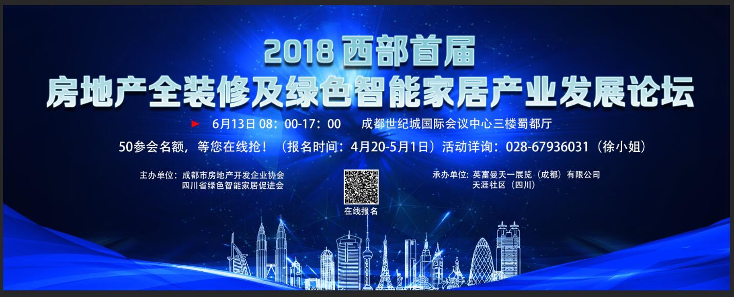 2018 西部首届房地产创新发展与绿色智能家居产业发展论坛