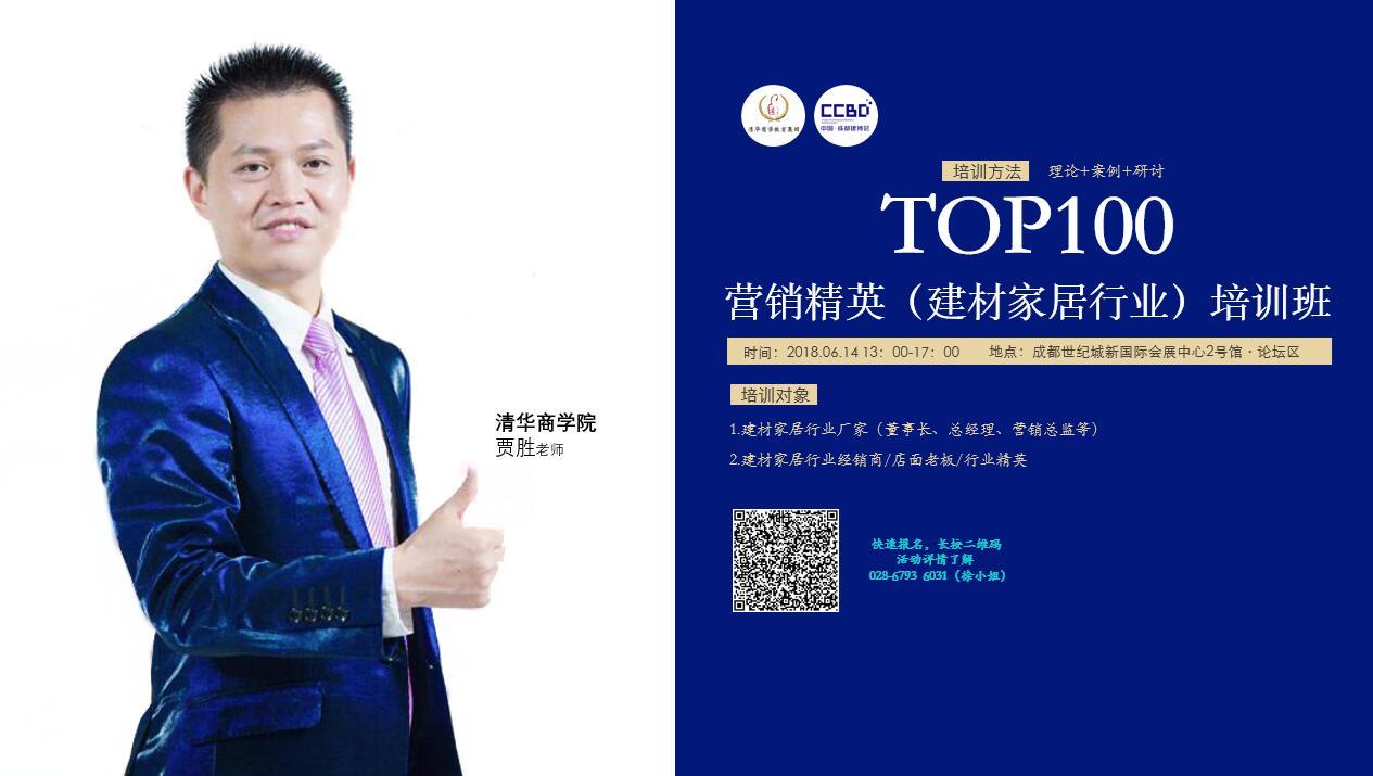 TOP100 营销精英(建材家居行业)培训班