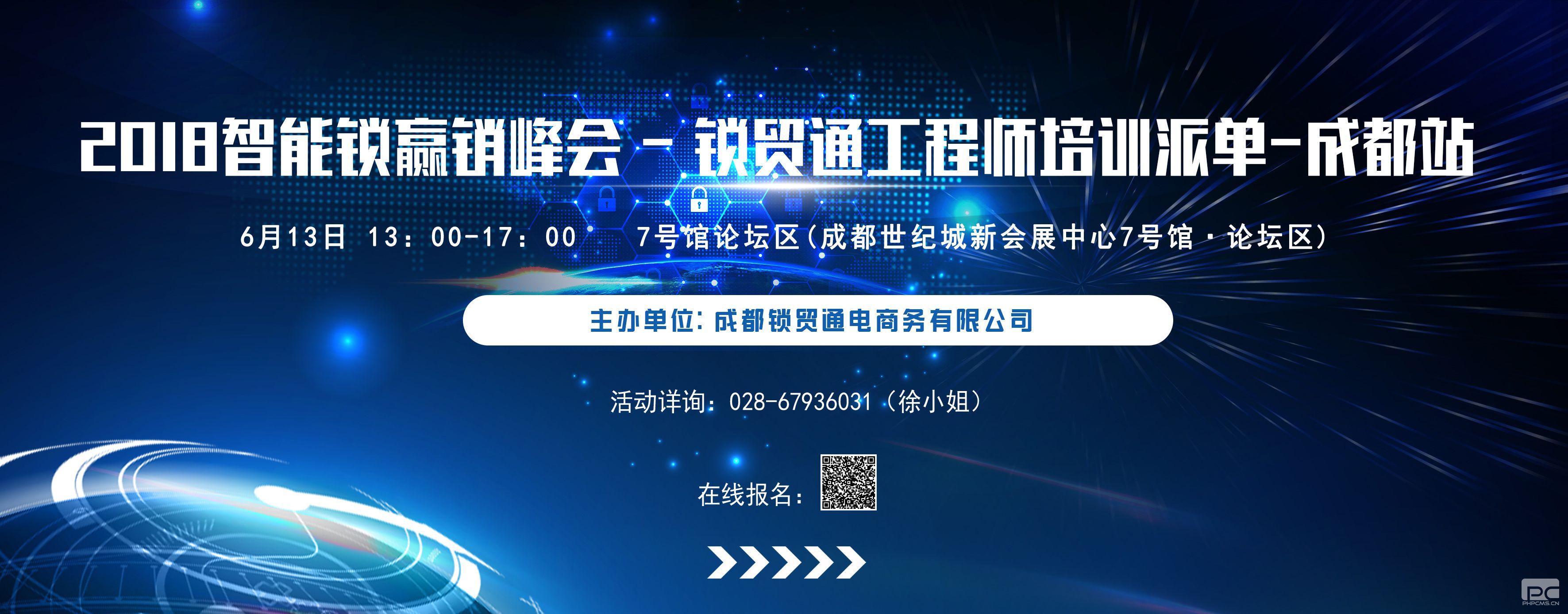 2018智能锁高端品牌赢销峰会 —暨锁贸通合作师傅培训派单